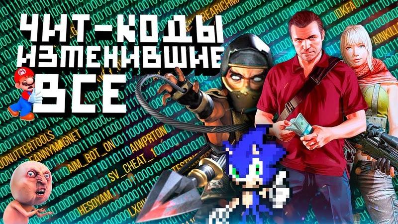 Чит-коды к играм, которые изменили ВСЁ