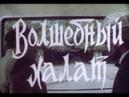 Волшебный халат 1964 - советский дубляж!