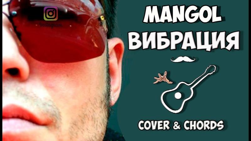 ТИМУР МАНГОЛ mangol ВИБРАЦИЯ аккорды cover by Играй как Бенедикт!