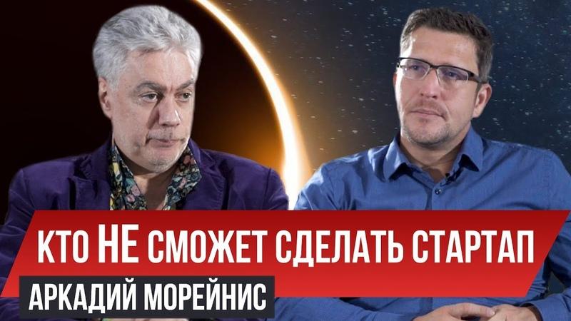 Аркадий Морейнис - бизнес-Дьявол | Антистартап | United Investors | Телеграм-канал Тёмная Сторона.