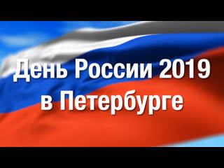День России в Петербурге 2019