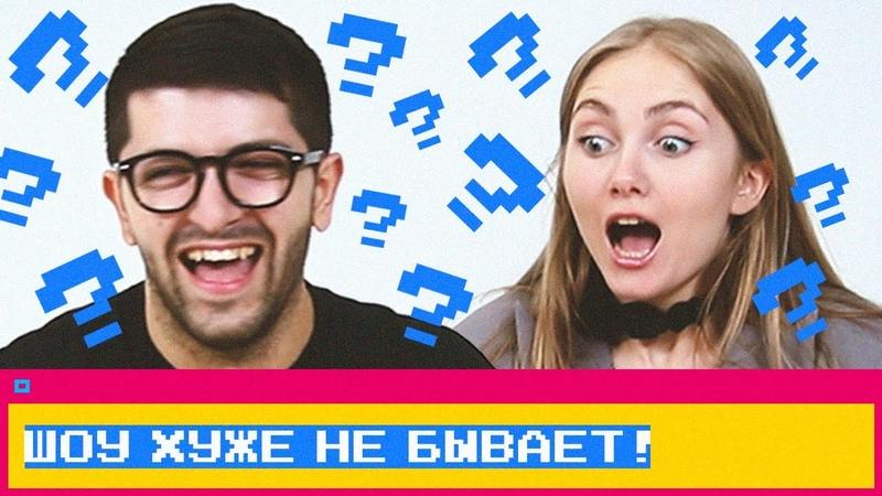 Шоу хуже не бывает! 3 Рустам Абдуллаев и Наташа Тормосина