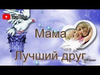 МАМА - ЛУЧШИЙ ДРУГ-христианские песни (клип)
