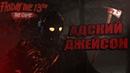 ВЫЖИВАНИЕ С АДСКИМ ДЖЕЙСОНОМ В Friday the 13th: The Game