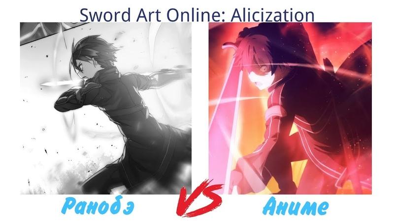 ПЕРВАЯ СМЕРТЬ. ВОЗВРАЩЕНИЕ ЧЁРНОГО МЕЧНИКА! Sword Art Online: Alicization. Обзор 22 серии.