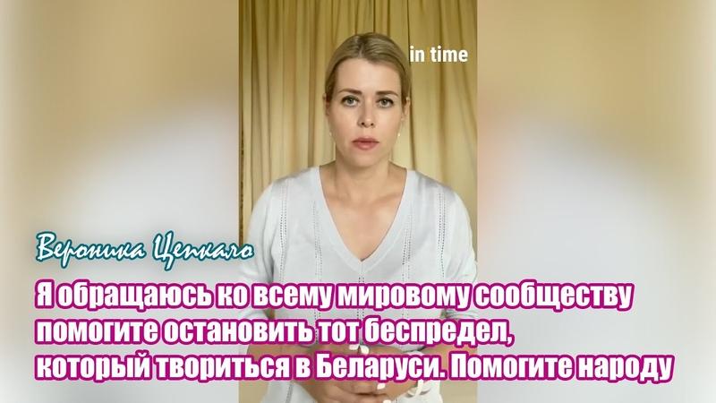 Цепкало Я обращаюсь ко всему мировому сообществу помогите остановить кровопролитее в Беларуси