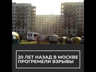 Взрывы домов в москве: 20 лет с момента трагедии