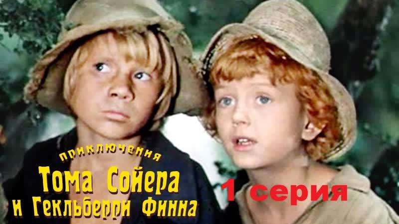 Приключения Тома Сойера и Гекльберри Финна (1981) 1 серия