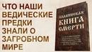Славянская книга смерти Уход из мира Яви по законам русского духа