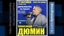 Александр ДЮМИН - Концерт в Санкт - Петербурге 17.10.2018