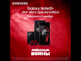 Galaxy Note10+ | Star Wars Special Edition