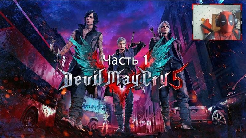 Прохождение(walkthrough) Devil May Cry 5 от Дедпула: ВОЗВРАЩЕНИЕ БЛУДНОГО ДЬЯВОЛА