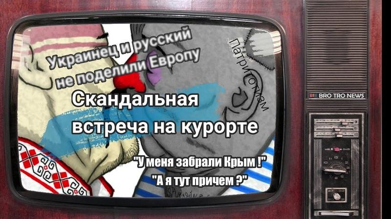Встреча на курорте Скандал русского и украинца Крым и Гейропа Понаехали тут