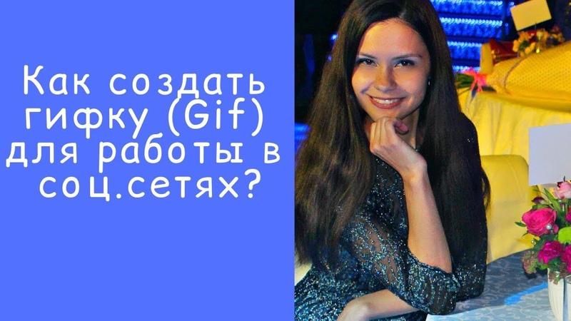 Как создать гифку GIF для работы в соц сетях