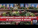 В Украину возвращают тела погибших в авиакатастрофе в Иране 19 01 2020