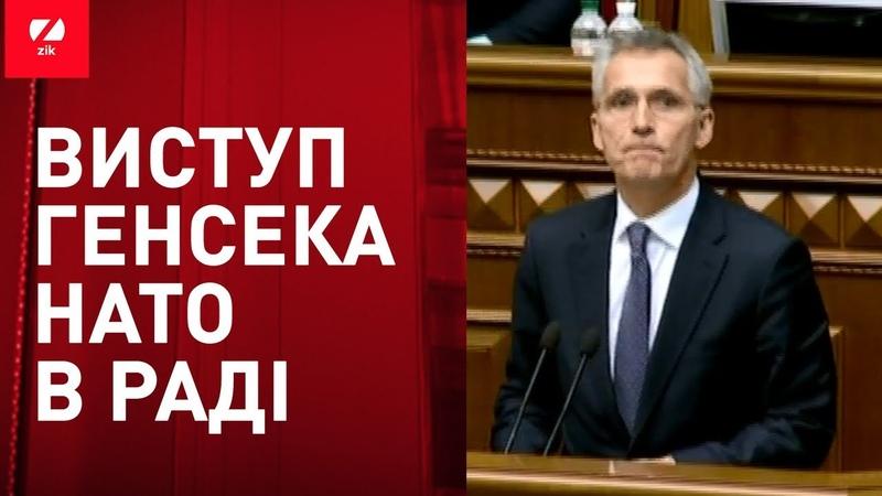 Виступ Генерального секретаря НАТО Єнса Столтенберга у Верховній Раді України