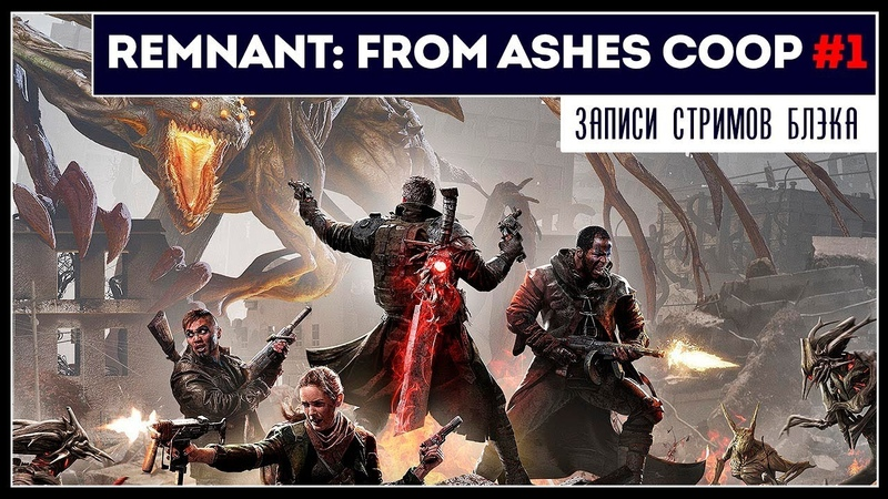 Постапокалипсис! | Preview Co-op Remnant From the Ashes c ArtGamesLP 1