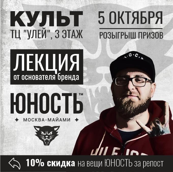 Афиша Тамбов 5 ОКТЯБРЯ / ЮНОСТЬ В КУЛЬТЕ / ТАМБОВ