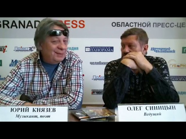 Тет-а-тет с Олегом Синицыным. Юрий Князев: Пигмейский Ударный Проект