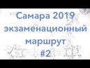 Самара Экзаменационный МАРШРУТ 2