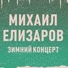 24/01-Михаил Елизаров@ Mod