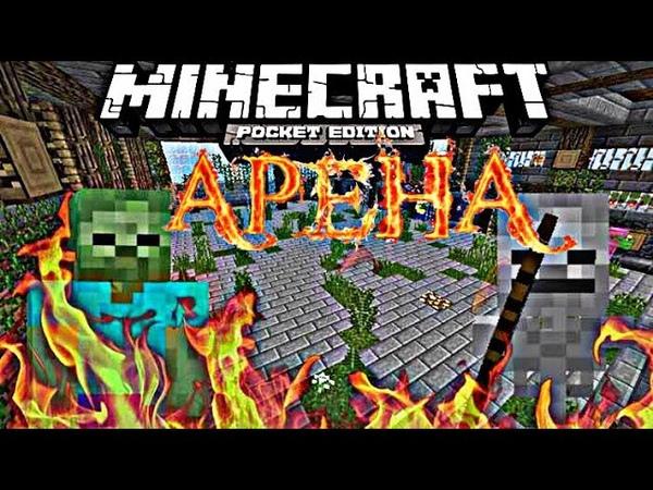 Minecraft | Битва с Мобами Арена Выживания |