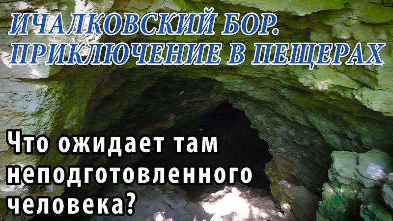Ичалковский бор ПРИКЛЮЧЕНИЕ В ПЕЩЕРАХ