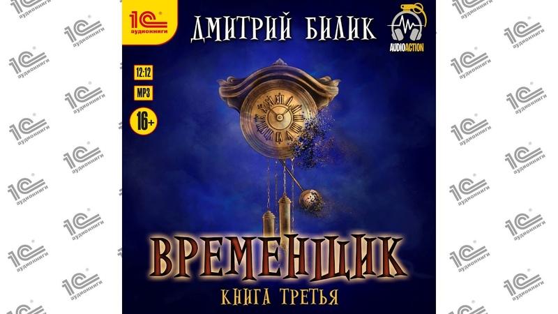 Временщик Книга третья Дмитрий Билик новые Аудиокниги 1С