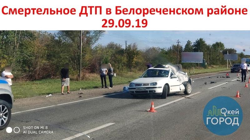 ДТП 29.09.19 в Белореченском районе, есть погибший