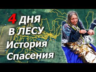 Женщина 1939 г.р. провела четыре дня в лесу. история спасения. пср 4071