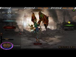 СТРИМ  Diablo III: Reaper of Souls - 19 сезон (колдун-петовод)#2