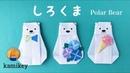 折り紙 しろくま  Origami Polar Bear カミキィ kamikey