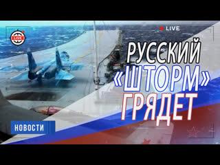 Король морей и Арктики. Россия готовит новый авианосец Шторм-КМ