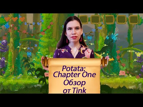 Potata Chapter One от Tink Обзор