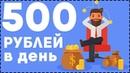 Топ 5 сайтов для заработка без вложений легкий заработок в интернете от 500 рублей в день!