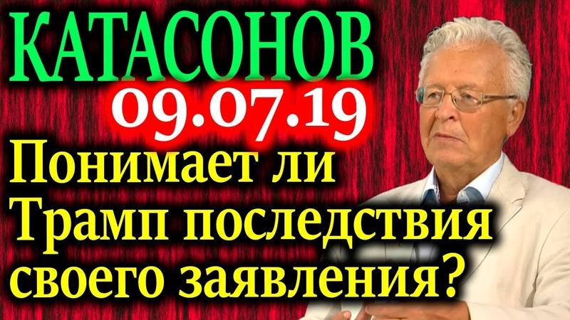 КАТАСОНОВ. К чему приведет понижение доллара к другим валютам 09.07.19