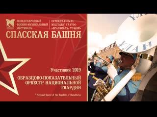 Образцово-показательный оркестр Национальной гвардии Республики Казахстан