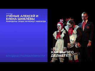 Учёные Алексей и Елена Шмелёвы: анекдоты скоро исчезнут навсегда