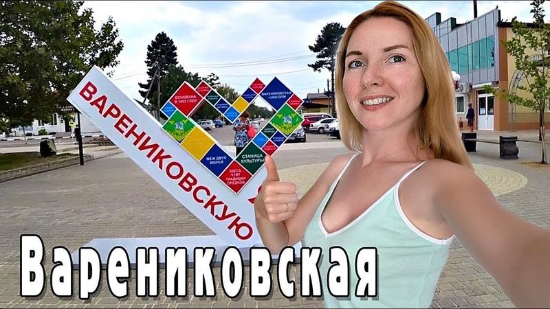 Недалеко от нашего поселка. Варениковская. Переезд в Краснодарский Край.