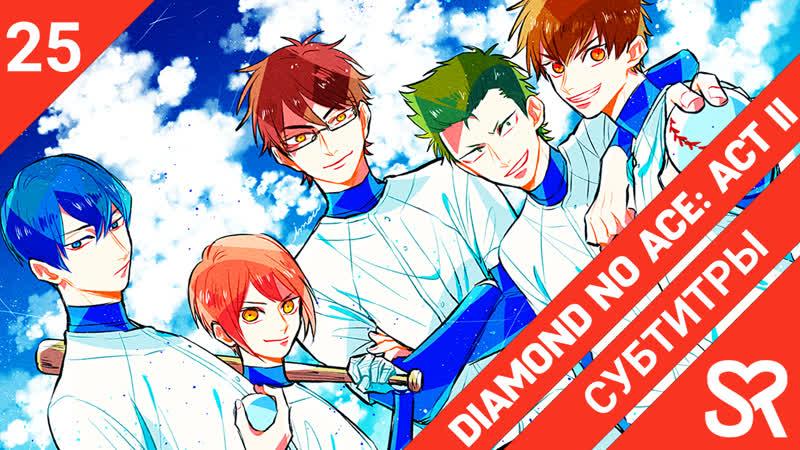 субтитры 25 серия Diamond no Ace Act II Путь аса Второй акт by simonovovka StupidoCowie SovetRomantica Bakabutai