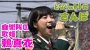 自衛隊の歌姫、鶫真衣さんが歌う「さんぽ(となりのトトロ)」