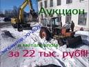 Аукцион. Купили экскаватор ЭО-2621 за 22 тыс в металлолом