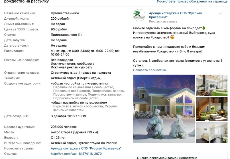 Кейс: Клубный коттеджный поселок «Русская Красавица», изображение №25