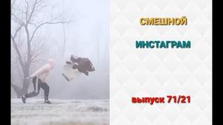 Подборка лучших роликов Инстаграма 71/21