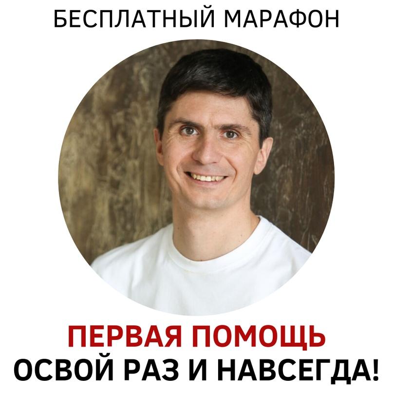 1600 заявок по 37 руб. на онлайн-марафон по первой помощи, изображение №13