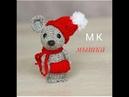 Мастер класс Мышка крючком Mouse crochet