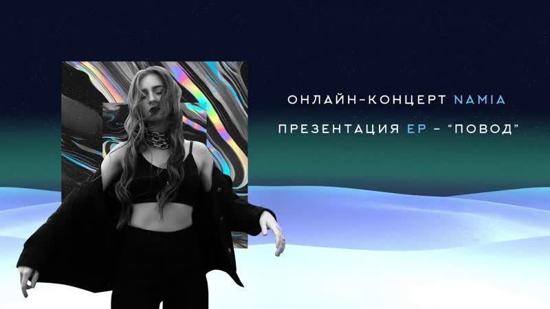 Онлайн концерт Namia Презентация EP Повод начало в 19:00 МСК Смотрите