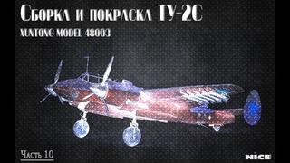 Постройка Ту-2/ Full Build Tu-2. Часть 10 /Part 10