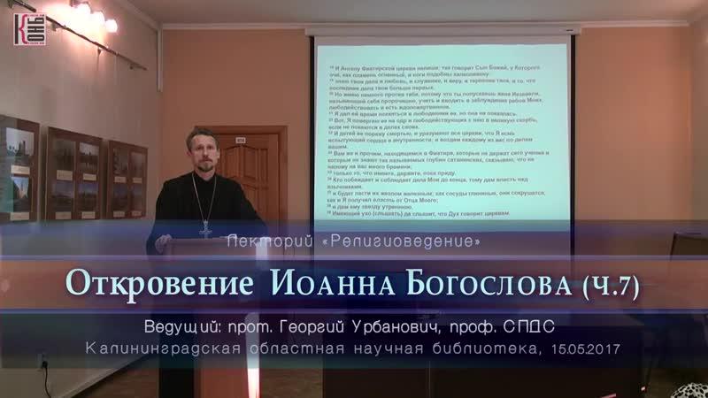 Прот. Георгий Урбанович, профессор СПДС. Откровение Иоанна Богослова (часть 7)