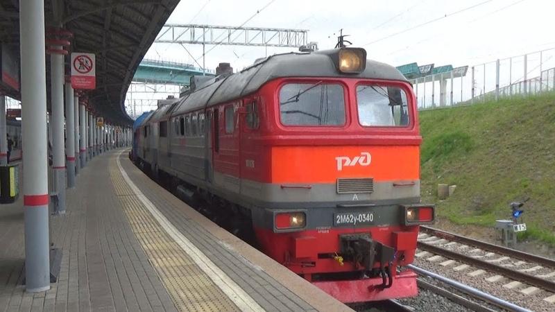 Тепловоз 2М62У-0340 с грузовым поездом на станции МЦК Андроновка